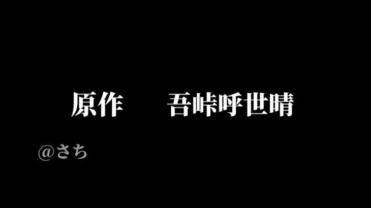 【MAD】鬼滅の刃×SCRAMBLE EYES 【1080p】