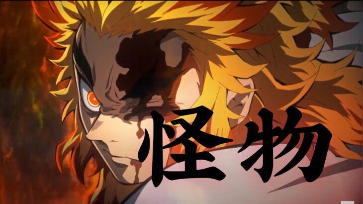【MAD】怪物×鬼滅の刃 YOASOBI
