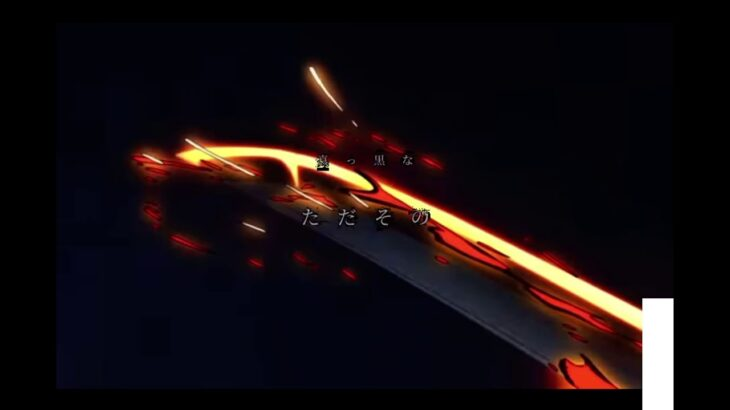 【MAD】鬼滅の刃×【YOASOBI怪物】