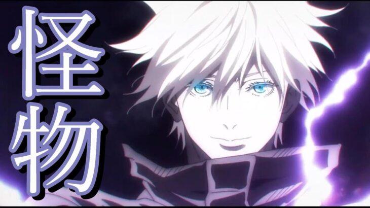 【MAD】YOASOBI/怪物 呪術廻戦 五条悟カッコいい戦闘シーン Jujutsu Kaisen