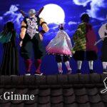 【鬼滅の刃MMD】※映画ネタバレ要素・柱の戯れ・キメツ学園描写あり【柱集結、Gimme×Gimme】Demon Slayer / kimetsu no Yaiba