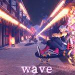 【鬼滅の刃MMD】WAVE【遊郭編待ちきれない♪】