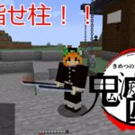 Minecraft】鬼滅の匠猫【柱を目指す物語】1【ゆっくり実況】#鬼滅の匠猫 #Minecraft