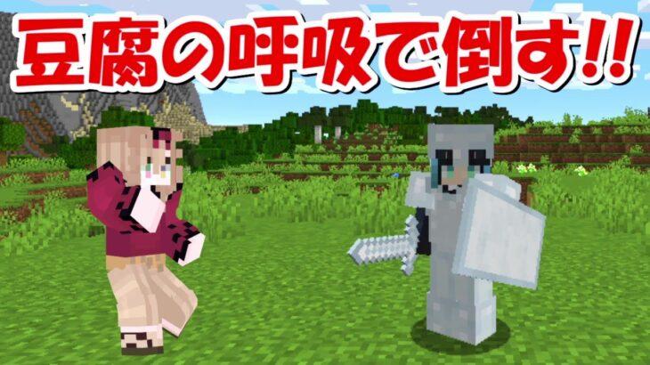 【Minecraft】豆腐の呼吸!!鬼滅の刃MODで特殊サバイバル!!#11  -DEMON SLAYER Kimetsu no Yaiba-