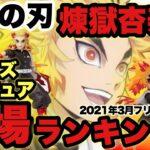  【鬼滅の刃】煉獄杏寿郎NO.1に輝くのはどれだ!?プライズフィギュア相場ランキング!
