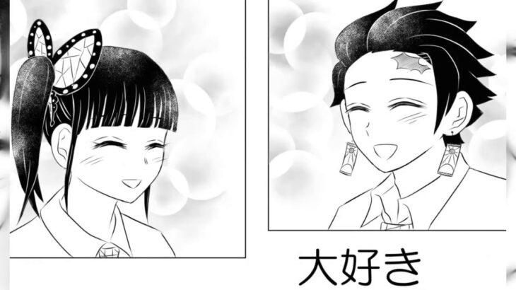 【鬼滅の刃漫画】鬼滅漫画まとめP37