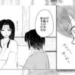 【鬼滅の刃漫画】鬼滅漫画まとめP44
