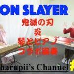 Pianist harupii's Channel #11 【鬼滅の刃アニメ第2期放送決定記念】琴とピアノで炎演奏 DEMON SLAYER HOMURA