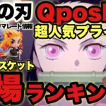  【鬼滅の刃】Qposket相場ランキング!プライズ編キューポスケットって意味知ってた?