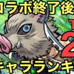 【コトダマン】鬼滅の刃コラボ終了後視点キャラランキングTOP22【ゆっくり実況】