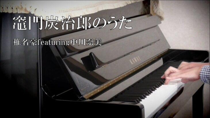竈門炭治郎のうた / ピアノ TVアニメ「鬼滅の刃」挿入歌