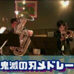 TVアニメ「鬼滅の刃」 ポケットコンサート動画配信 performed by Night Brass CUBE