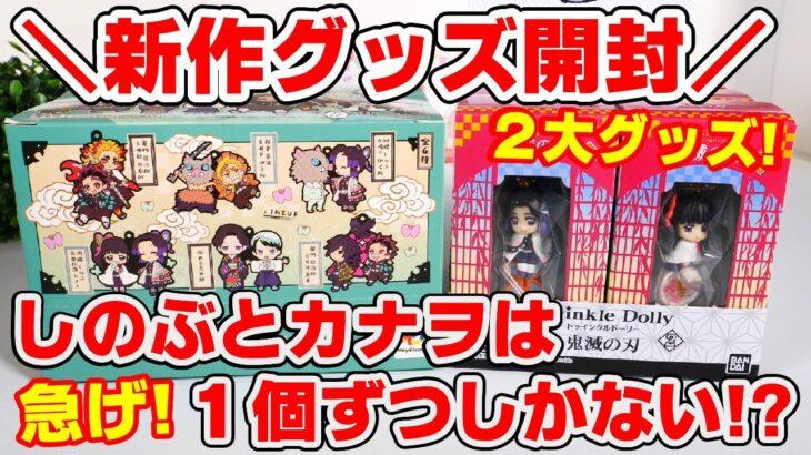 【鬼滅の刃】しのぶ、カナヲは一個ずつ!?人気食玩「Twinkle Dolly 2」と「ラバーマスコット バディコレ Vol.4」をボックス開封!