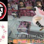[UFOキャッチャ-]鬼滅の刃 VIBRATION STARS~竈門禰豆子コレクション~【入荷日投稿】