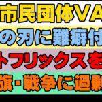 韓国市民団体VANKがアニメ鬼滅の刃に難癖!?米ネットフリックスに抗議!なぜ旭日旗・戦史に過剰反応?