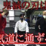 合気道と鬼滅の刃に共通点が?!合気道稽古終了What do Aikido and KimetsuNoYaiba have in common?Completion of aikido practice