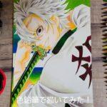 【鬼滅の刃】色鉛筆で不死川実弥を描いてみた。drawing shinazugawa sanemi. 귀멸의 칼날  시나즈가와 사네미 그리기.