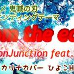 from the edge  TVアニメ  鬼滅の刃  エンディングテーマ  FictionJunction feat. LiSA   オカリナカバー ひよこH