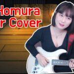 귀멸의 칼날 무한열차ost lisa – 불꽃 鬼滅の刃(lisa)-homura  Demon Slayer guitar cover