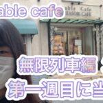 【鬼滅の刃】ufotable cafe名古屋またまた当選!グッズ開封や3期フードのご紹介!【開封動画】