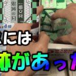 感動のドラマ【奇跡の】鬼滅の刃 一番文具 一番くじ (*ノωノ)