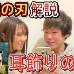 【炭次郎】人気アニメ「鬼滅の刃」耳飾りの考察!