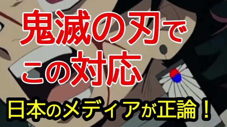 鬼滅の刃の耳飾り問題で日本のメディアから良い対応!