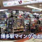 呪術廻戦&鬼滅の刃・新作登場!ご当地アニメグッズ店「桃太郎」