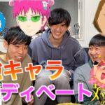 【後編】アニメ最強キャラ!ディベート対決!!