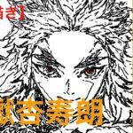 無限列車編【鬼滅の刃】煉獄杏寿郎のイラストを一発描きで描いてみた!