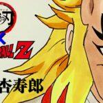 【鬼滅の刃×ドラゴンボール】煉獄杏寿郎をドラゴンボール風に描いてみた イラストメイキング