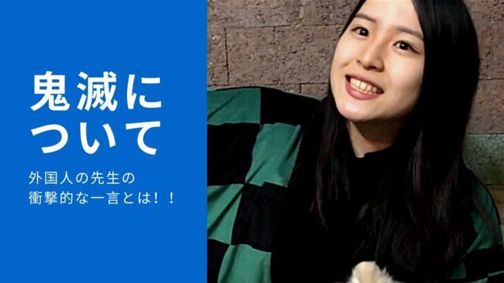 鬼滅の刃と私のおすすめのアニメについて!#ミスジャパン#美女#白石ちか