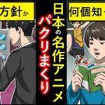 (日本の物はウリのモノ)韓国が日本アニメを丸パクリ!ワンピース、鬼滅の刃、ドラゴンボール、ドラえもん、ポケモン…「全てウリジナルだ」と主張する図々しさがすごい(韓国の反応)