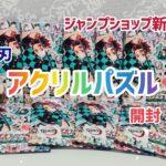 【鬼滅の刃グッズ開封】アクリルパズルコレクション