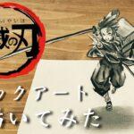 【トリックアート】炭治郎を浮き出させる方法/鬼滅の刃【イラストメイキング】