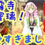 【鬼滅の刃】絆ノ装甘露寺蜜璃フィギュア開封レビュー!!出来最高です!!