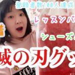 【しまむら】新作鬼滅の刃グッズ購入してきました!入園入園グッズが新発売!!