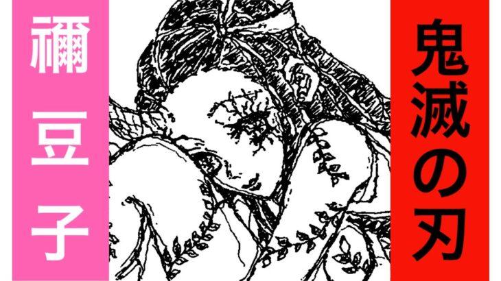セクシー過ぎる。。【鬼滅の刃】竈門禰豆子のイラストを一発描きで描いてみた!