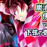 【鬼滅の刃】炭治郎&伊之助 vs 魘夢(えんむ )ラストバトルの戦闘BGM【無限列車編OST】