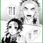 【鬼滅の刃漫画】愛の楽園 03