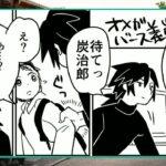 【鬼滅の刃漫画】愛の楽園 05