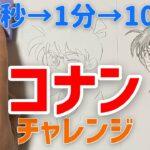 コナンのイラストの描き方!10秒/1分/10分で描き比べ!How to draw Conan【簡単イラスト】