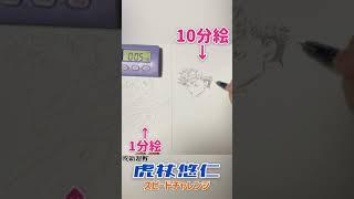 虎杖悠仁のイラスト描いてみた!【呪術廻戦】10秒/1分/10分で描き比べ!#Shorts (How to draw Yuji Itadori)