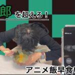 11.【鬼滅の刃】炭治郎と山かけうどんの早食い勝負してみた!