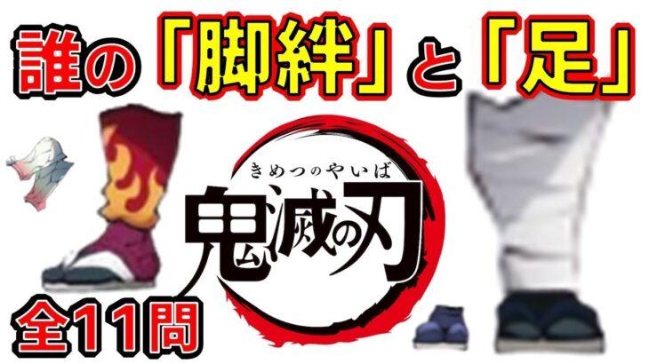 【鬼滅の刃】アニメクイズ 誰の脚絆と足? 柱や一般が出てきます 隊士全11問 映画 無限列車 Demon Slayer Kimetsu no Yaiba Anime quiz Mugen train