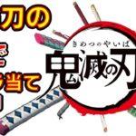 【鬼滅の刃】アニメクイズ 日輪刀の柄でキャラ当て 全13問 映画 無限列車 Demon Slayer Kimetsu no Yaiba Anime quiz Whose sword handle?
