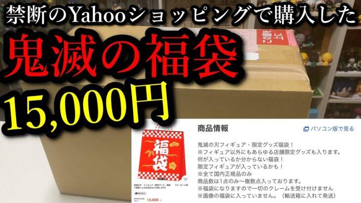 【鬼滅の刃】禁断のネットで売られている鬼滅の福袋を購入しました。15000円の福袋の中身は予想外のラインナップ!?是非中身を予想しながら視聴してください。