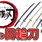 【鬼滅の刃】アニメクイズ  誰の日輪刀 全15問 無限列車大ヒット Demon Slayer Kimetsu no Yaiba 漫画 Anime quiz Whose sun sword?