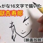 【鬼滅の刃】ひらがな16文字で描いた煉獄杏寿郎【無限列車編放映半年】