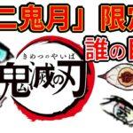 【鬼滅の刃】アニメクイズ  十二鬼月限定 誰の目? 全16問 無限列車 Demon Slayer Kimetsu no Yaiba 漫画 Anime quiz Whose eyes? train